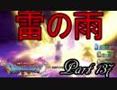 【ネタバレ有り】 ドラクエ11を悠々自適に実況プレイ Part 137