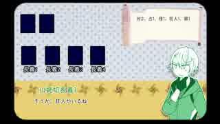 【刀剣乱舞】ワンナイト人狼山姥切長義卓