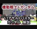 【機動戦士Vガンダム】V2アサルトバスターガンダム 解説【ゆ...