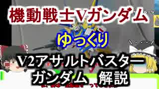 【機動戦士Vガンダム】V2アサルトバスタ