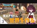 #3【ドラゴンクエストビルダーズ2】東北きりたん世界を作る【...