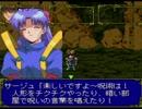 【ブルーブレイカー 〜笑顔の約束〜】サージュBGM