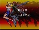 【TAS】スーパーロボット大戦EX コンプリ版 リューネの章 第12話
