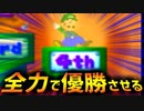 【実況】マリパ歴10年の自分が全力で最弱CPUを優勝させる【マリオパーティ2クッパランド前編】