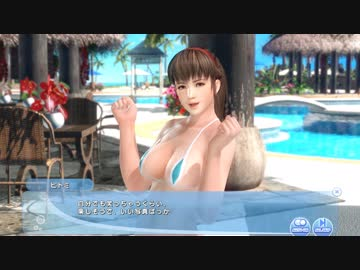 DoAX Venus Vacation :: Hitomi Character Episode 06 (Pistachio SSR) with lotions