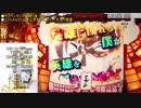 【家パチ実機】CRF戦姫絶唱シンフォギアpart107【ED目指す】