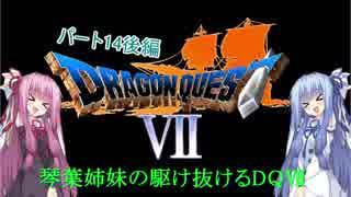 【PS版DQ7】琴葉姉妹がDQ7の世界を駆け抜けるようですPart14後編【VOICEROID実況】