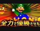 【実況】マリパ歴10年の自分が全力で最弱CPUを優勝させる【マリオパーティ2クッパランド後編】