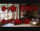 【ゆっ怖】ゆっくり怖い話・その573【怪談】