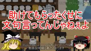 【ゆっくり解説】09 なんで批判される?安田純平氏