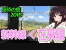 【迷列車の旅】特別ED Ver.新幹線はいりません!東海道本線の醍醐味【優待の旅2018四日目】