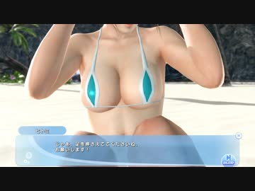 DoAX Venus Vacation :: Hitomi Character Episode 07 (Pistachio SSR) with lotions