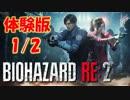 【実況】バイオハザードRE:2体験版が想像以上に恐かった!1/2...