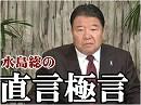 【直言極言】自民党の現状と草の根保守の針路~溶解する日本の中で[桜H31/1/11]