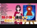 鈴鹿詩子「妹子の体を錬成します!」←妹子「おしっこ漏らしそう!ロリ!」←剣持「その路線で!」