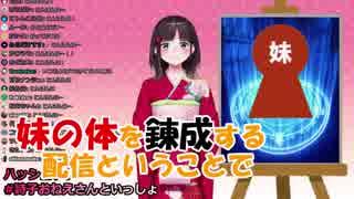 鈴鹿詩子「妹子の体を錬成します!」←妹子