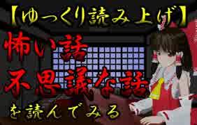 【ショート】怖い話&不思議な話を読んでみる325
