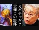 【シャドバ】パンプキンヘッドのデッキ採用にベガ島三郎が激...