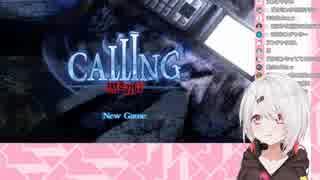 破壊ビビリな椎名さんがCALLING 〜黒き着信〜をプレイ