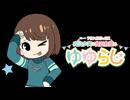 【第76回】RADIOアニメロミックス 内山夕実と吉田有里のゆゆらじ