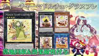 【遊戯王ADS】ティーチャーマドルチェ・グラスフレ