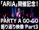 【ARIA開催記念!】PARTY A GO-GO振り返り映像パート3「セツナドライブ」【IA OFFICIAL】