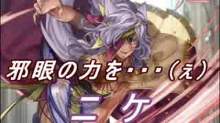 【FEヒーローズ】ラグズの王たち - 邪眼の主 ニケ特集