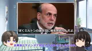ゆっくり妹の経済学講座15「ケインズ④ インフレ目標(リフレ派とは?)」