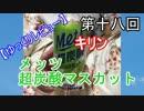 【ゆっくりレビュー】第十八回 キリン メッツ超炭酸マスカット