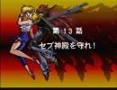 【TAS】スーパーロボット大戦EX コンプリ版 リューネの章 第13話