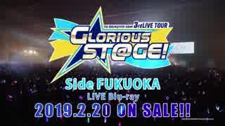 THE IDOLM@STER SideM 3rdLIVE TOUR ~GLORIOUS ST@GE!~ LIVE Blu-ray Side FUKUOKA ダイジェスト映像
