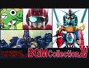 ■ 新・ゲーム映像と歌で振り返るスパロボ&ACEシリーズ BGM COLLECTION VOL.15 ■