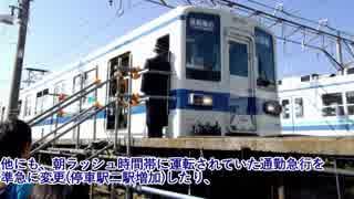 首都圏・迷路線列伝 第六回 東武東上線 <後編>