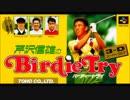 (SFC-SNES)芹沢信雄のバーディートライ-Mecarobot Golf-Sound...