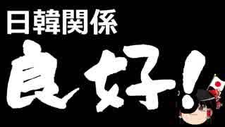 【ゆっくり保守】韓国「徴用工はお互いに知恵を出し合おう!な!」