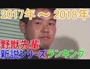 2017-2018年版 野獣先輩新説シリーズランキングTOP50