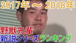 2017-2018年版 野獣先輩新説シリーズラン