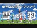 【初音ミク】ゆきはね式テーマソング「雪の羽」(ショートバージョン)【オリジナル】