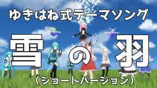 【初音ミク】「雪の羽」(ショートバージョン)【オリジナル】【ゆきはね式テーマソング】