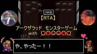 【RTA】 アークザラッド モンスターゲーム with 〇〇〇〇〇〇 part0