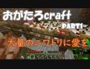 [マインクラフト]おがたろcraft Part1~ニワトリのくだり~