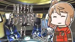 【Prey: Mooncrash】 月面ささらのダンジョン玉砕! #2