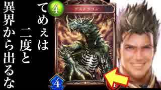 """【シャドバ】""""異界を統べる者""""にローウェンが激怒した理由がヤバい… ヴァンプ戦では神カードを引きローウェンも感動!ロイヤル戦では…"""