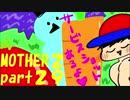 【MOTHER2】はやらねばなるまい( ^ω^)<part29)