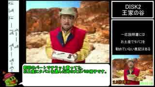 【RTA】PS版ツタンカーメンの謎 アンク 1
