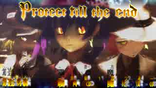 【MMDドラマ】 Protect till the end 第3