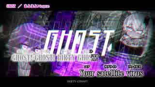 【ニコカラ】GHOST【On Vocal】