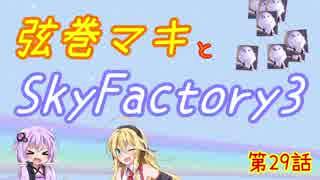 【Minecraft】弦巻マキとSKY FACTORY3~まきそら第29話~【VOICEROID実況】