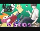 【ポケモンUSM】マイナーの祭典[執狂譚]で勝つから見とけ!VS kuma