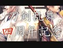 【人力刀剣乱舞】失われし地、今もここに【長谷部vs鶴丸】